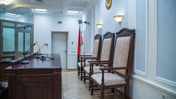Зал заседаний Верховного суда - Sputnik Беларусь