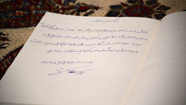 Видеофакт: книга соболезнований открыта в посольстве Ирана - Sputnik Беларусь