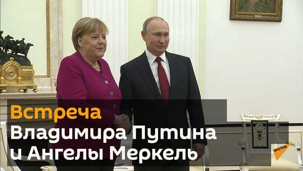 Внимание на острых вопросах: Путин и Меркель встретились в Кремле - Sputnik Беларусь