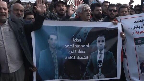Аль-Басра скорбит о великой утрате: В Ираке убили журналистов - Sputnik Беларусь