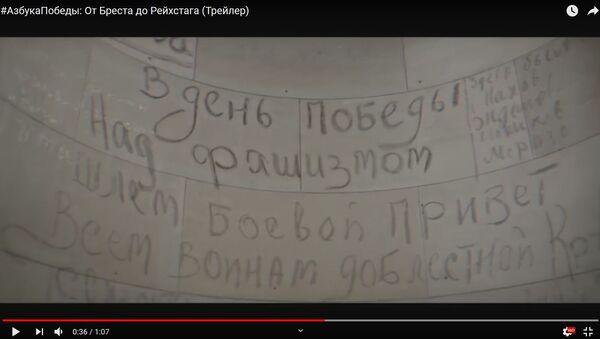 Азбука Перамогі: як шукалі тых, хто распісаўся на рэйхстагу ў 1945-м - Sputnik Беларусь