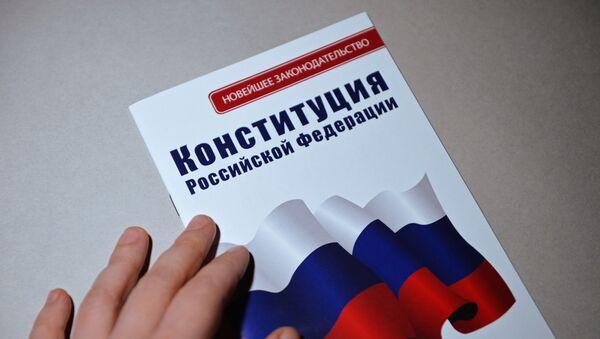 Канстытуцыя Расійскай Федэрацыі - Sputnik Беларусь