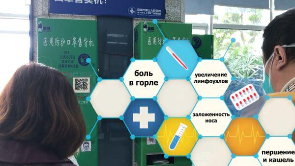 Як не падчапіць небяспечны каронавірус? Сімптомы і прафілактыка - Sputnik Беларусь