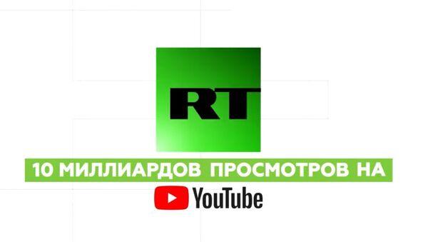 Тэлеканал RT пераадолеў адзнаку ў 10 мільярдаў праглядаў на YouTube - Sputnik Беларусь