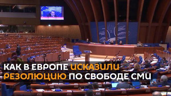 Еўропа здзівіла скажонай рэзалюцыяй па свабодзе СМІ - Sputnik Беларусь