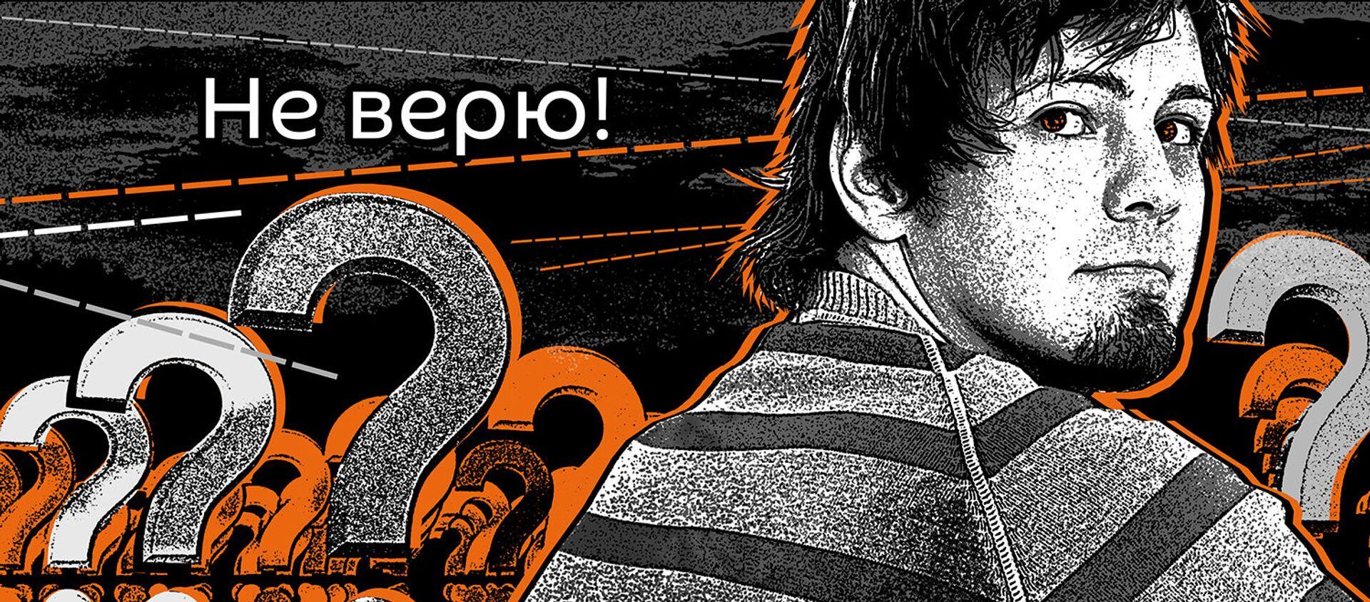 Подкасты РИА Не верю - Sputnik Беларусь, 1920, 02.05.2021