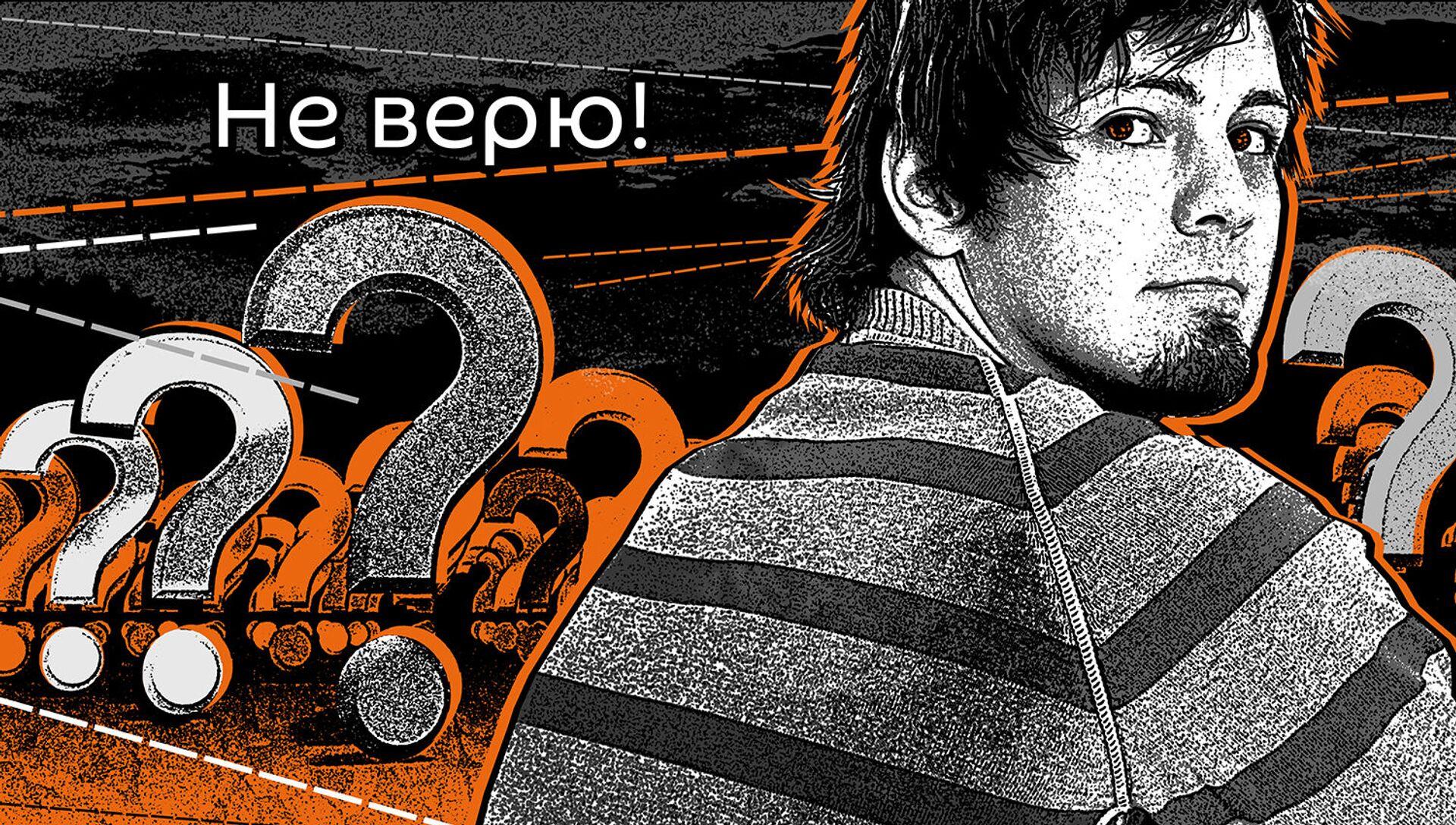 Подкасты РИА Не верю - Sputnik Беларусь, 1920, 08.05.2021