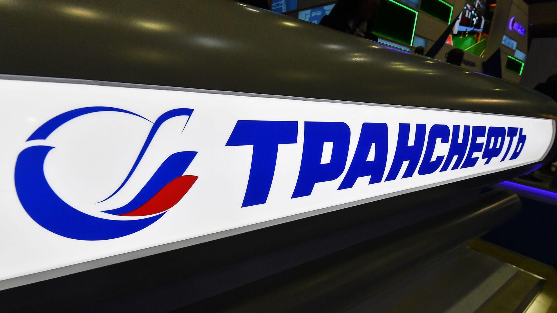 Логотип оператора магистральных нефтепроводов России ПАО Транснефть - Sputnik Беларусь, 1920, 13.10.2021