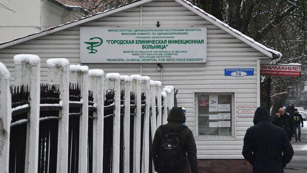 Інфекцыйная бальніца ў Мінску - Sputnik Беларусь