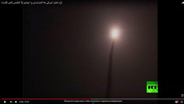 Запуск ракеты Minuteman III - Sputnik Беларусь