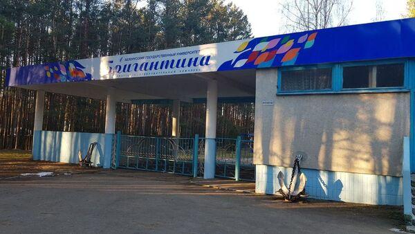 Лагер Брыганціна БДУ - Sputnik Беларусь