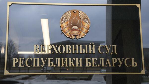 Верховный суд, архивное фото - Sputnik Беларусь