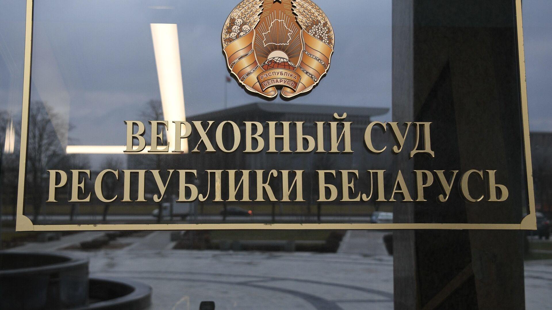 Верховный суд, архивное фото - Sputnik Беларусь, 1920, 01.10.2021