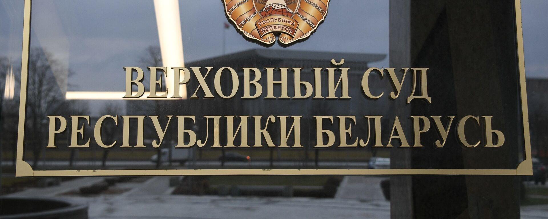 Верховный суд, архивное фото - Sputnik Беларусь, 1920, 05.05.2021