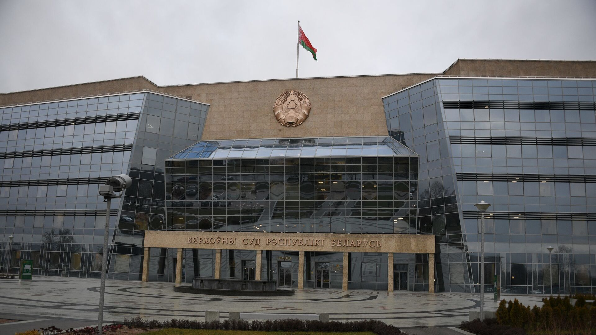 Верховный Суд Республики Беларусь - Sputnik Беларусь, 1920, 21.07.2021