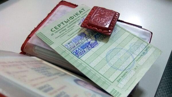 Сертификат о прохождении техосмотра - Sputnik Беларусь