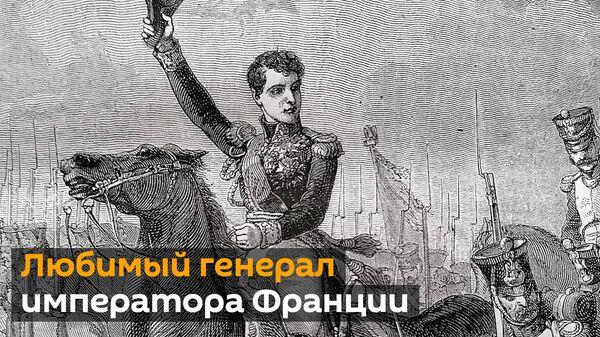 Расія рыхтуецца перадаць Францыі астанкі сябра Напалеона - відэа - Sputnik Беларусь