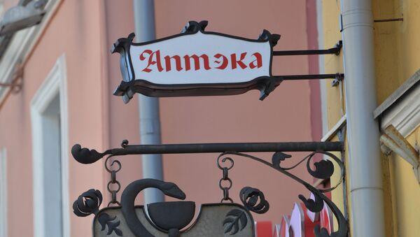 Аптека в Минске - Sputnik Беларусь