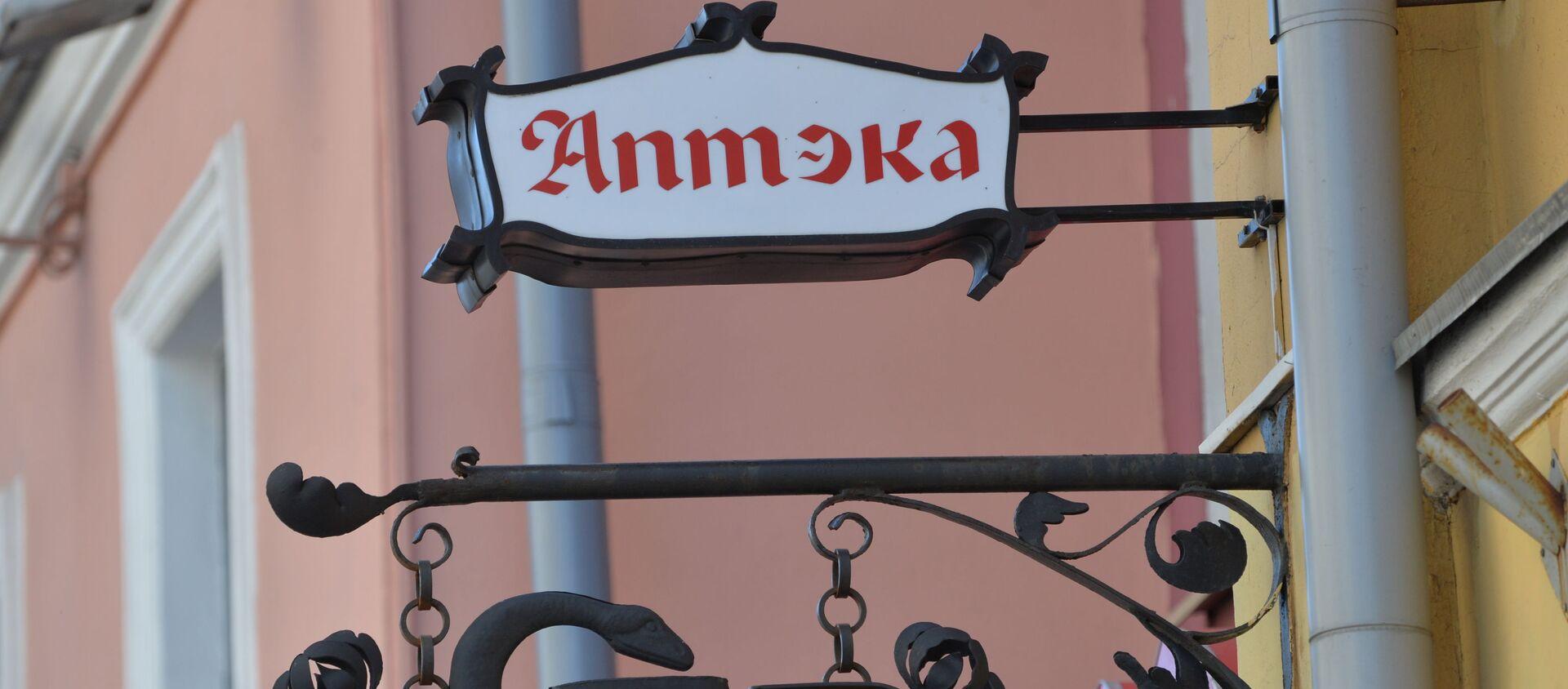 Аптека в Минске - Sputnik Беларусь, 1920, 02.03.2021