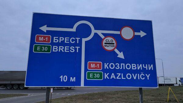 Указатель на ПП Козловичи на белорусско-польской границе - Sputnik Беларусь