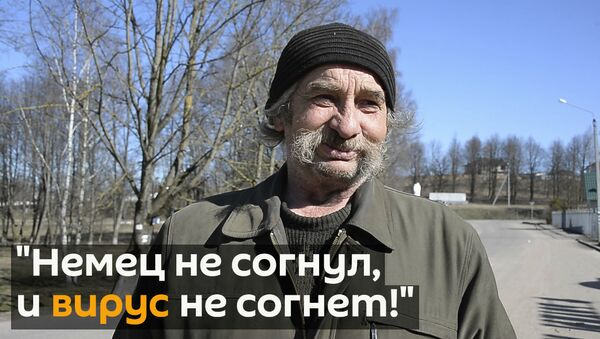 Пенсионеры о коронавирусе: немец гнул – не согнул, и этот не согнет! - Sputnik Беларусь