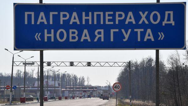 У пункта пропуска Новая Гута на границе с Украиной непривычно мало машин - Sputnik Беларусь