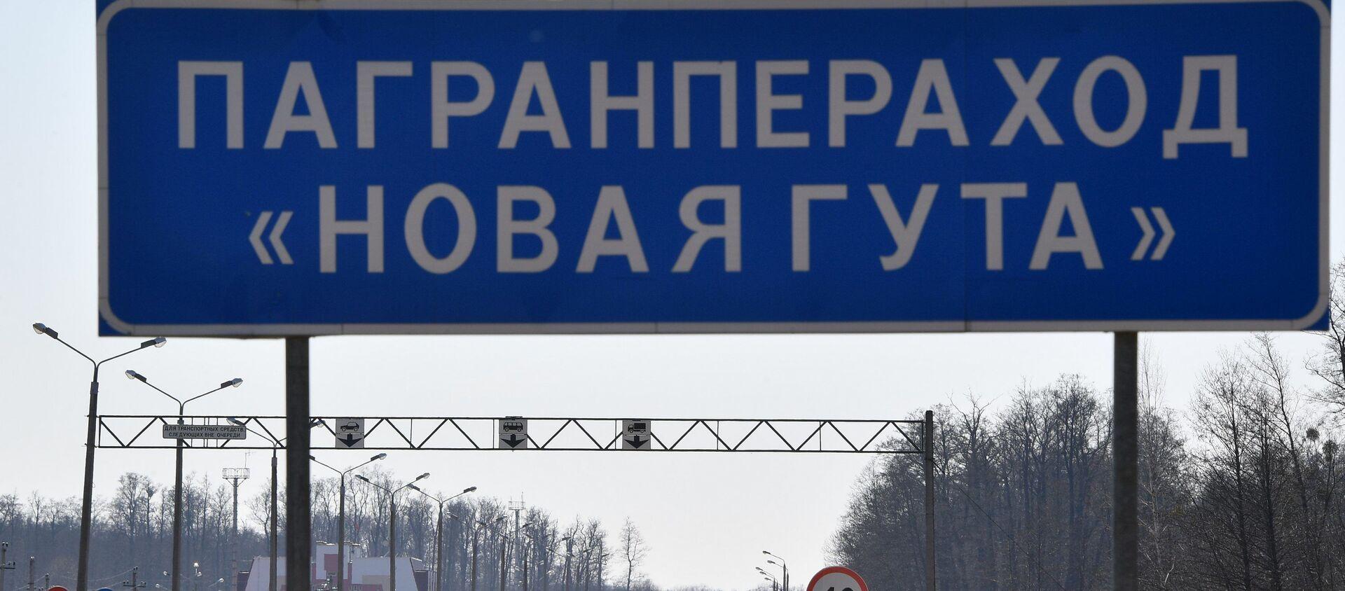 У пункта пропуска Новая Гута на границе с Украиной непривычно мало машин - Sputnik Беларусь, 1920, 13.02.2021