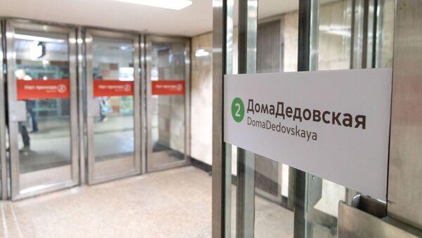 Московское метро переименовало две станции из-за коронавируса - Sputnik Беларусь