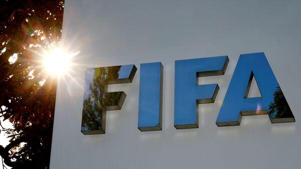 Штаб-квартира ФИФА в швейцарском Цюрихе - Sputnik Беларусь