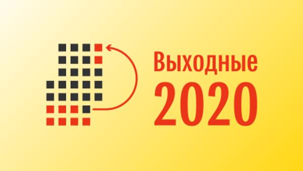 Календарь выходных и праздничных дней – 2020 в Беларуси с учетом переносов - Sputnik Беларусь