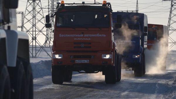 Как беспилотные КамАЗы испытывали в арктических условиях - видео - Sputnik Беларусь