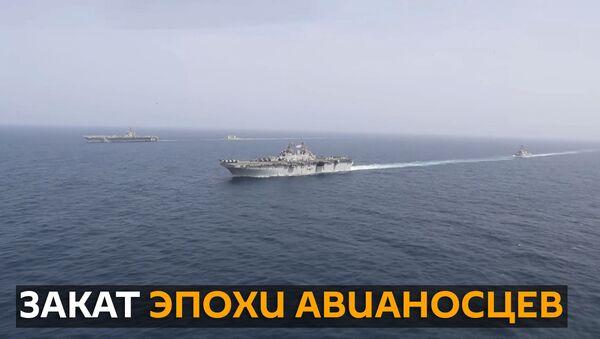Зачем США хотят списать гордость своего флота - видео - Sputnik Беларусь