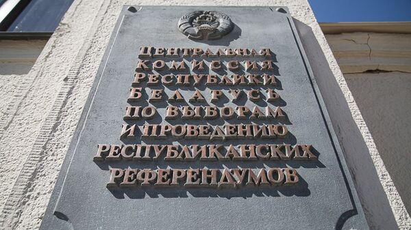 Центральная избирательная комиссия (ЦИК) Беларуси - Sputnik Беларусь