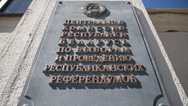 ЦВК Беларусі - Sputnik Беларусь
