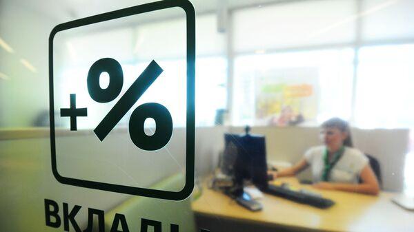Надпись Вклады на фоне работы менеджеров в дополнительном офисе по обслуживанию физических лиц  - Sputnik Беларусь