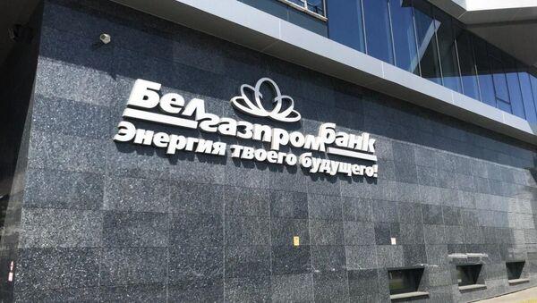 Офис Белгазпромбанка в Минске - Sputnik Беларусь