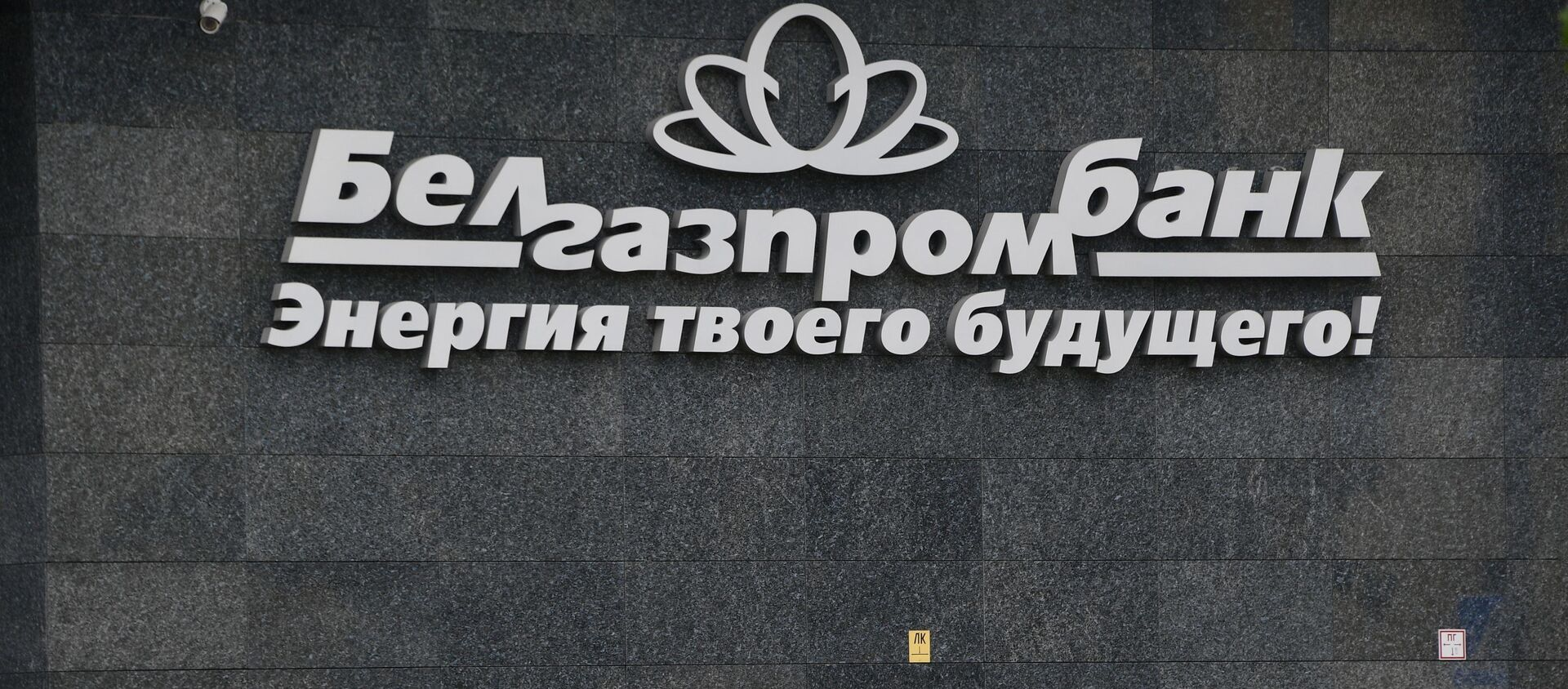 Здание Белгазпромбанка - Sputnik Беларусь, 1920, 25.02.2021