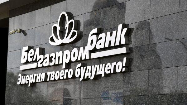 Здание Белгазпромбанка - Sputnik Беларусь