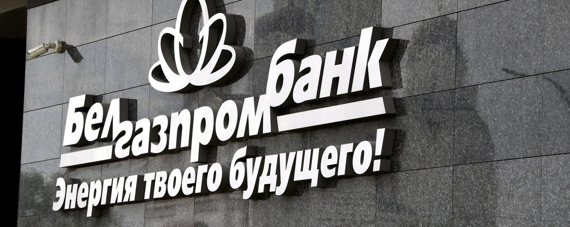Здание Белгазпромбанка - Sputnik Беларусь, 1920, 12.10.2021