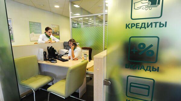 Работа Банка - Sputnik Беларусь
