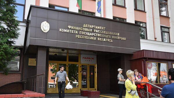 У здания Департамента финансовых расследований (ДФР) Комитета госконтроля - Sputnik Беларусь