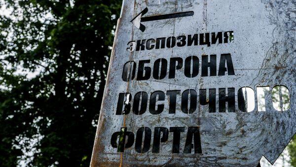 Открытие экспозиции в Восточном форту Брестской крепости - Sputnik Беларусь