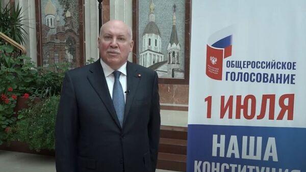 Пасол Расіі заклікаў суграмадзян прагаласаваць па папраўках у Канстытуцыю - Sputnik Беларусь