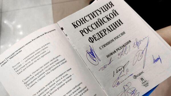 Обновленная Конституция РФ, подписанная членами рабочей группы по поправкам для волонтеров - Sputnik Беларусь