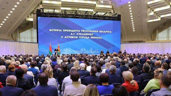 Александр Лукашенко на встрече с активом Минска - Sputnik Беларусь